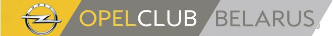 Opel Club Belarus